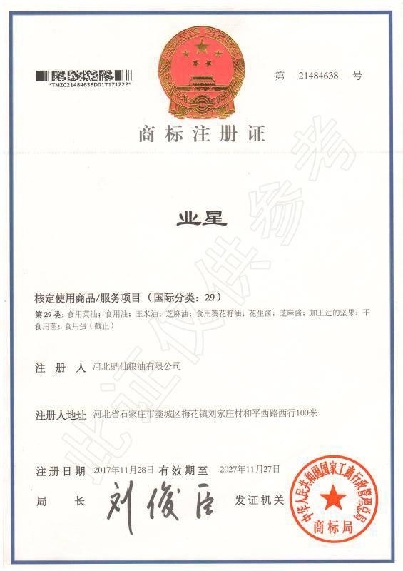 河北鼎仙粮油有限公司
