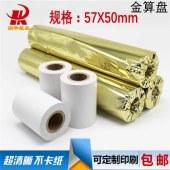 57x50热敏收银纸