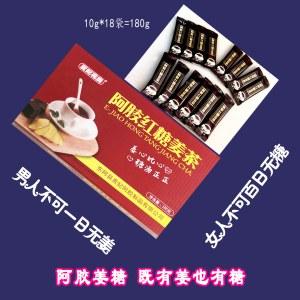 东阿贵妃阿胶红糖姜茶180g /盒