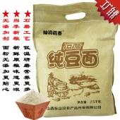 石磨纯豌豆面粉
