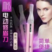 美克斯(MKS)电动修眉刀 NV8618