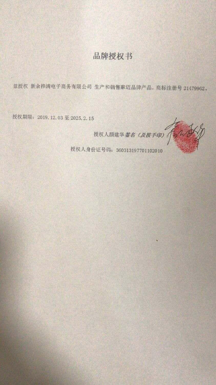 新余梓清电子商务有限公司