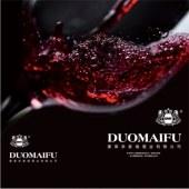 多麦福DMF-女人花黑莓冰红酒