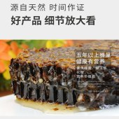 山野    王浆蜂巢素