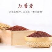 丰圣翔有机红色藜麦