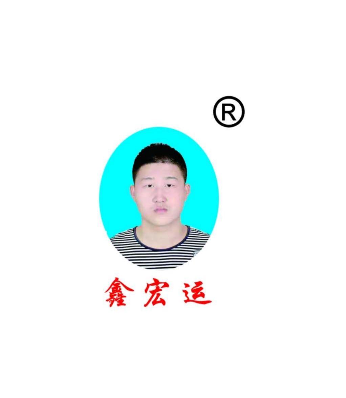 阿鲁科尔沁旗宏运种植加工专业合作社
