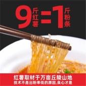 华昌红薯粉条