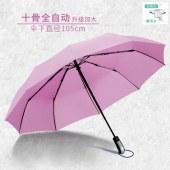 云朵儿全自动双人晴雨伞(多色选择)