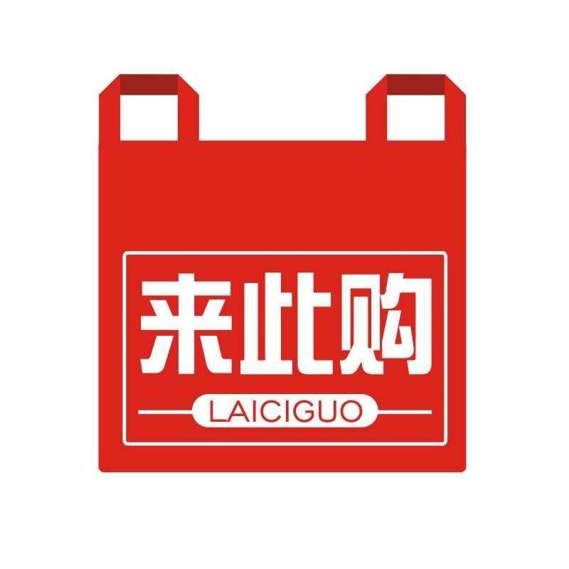 广州市乐纷美精细化工有限公司