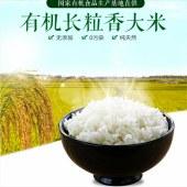 有机大米(长粒香)