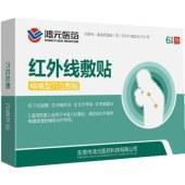 红外线(穴位敷贴)咳喘型