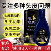 【2瓶装】康灵抑菌膏   专注多种头皮问题