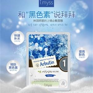 Imyss韩国爱蜜诗明星面膜 熊果苷面膜5盒装25片