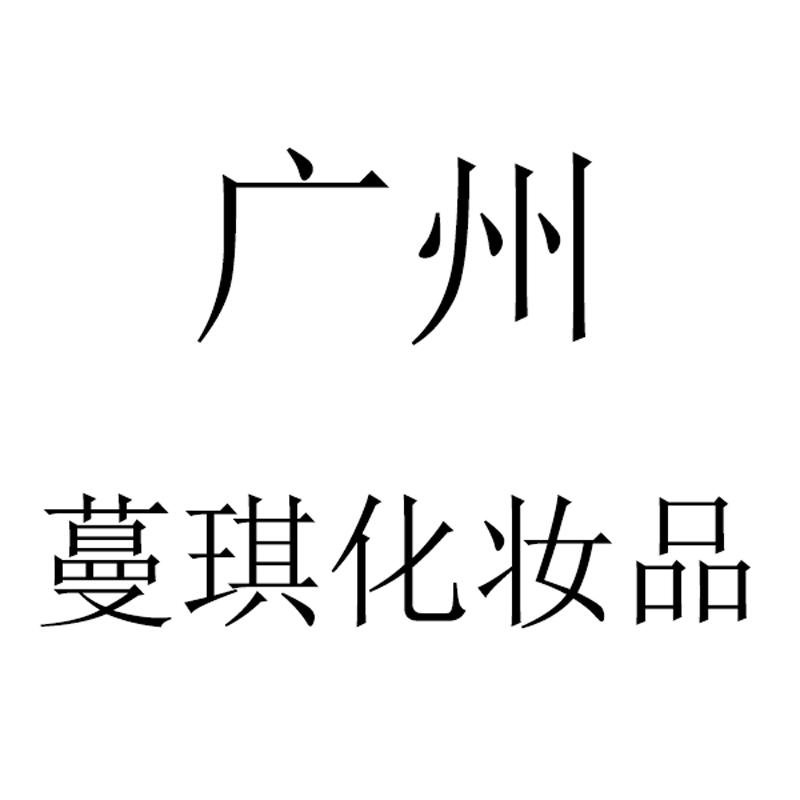 广州市蔓琪化妆品有限公司