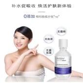 【兰亭】玻尿酸补水修护原液