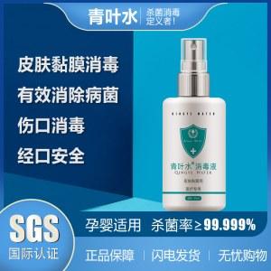 青叶水消毒液皮肤黏膜用