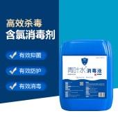青叶水消毒液25L