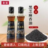 黑芝麻香油+头道香油组合装