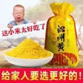 山谷黄精品沁州黄小米
