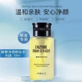【希美工厂】酵素净透卸妆水