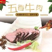 泓香源  五香牛肉