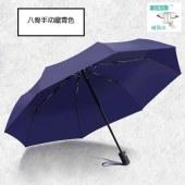 手动晴雨伞单人21寸(多色选择)