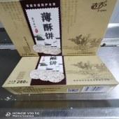薄酥饼礼盒装