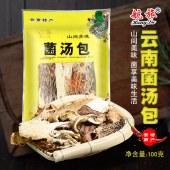 云南特产航旅菌汤包