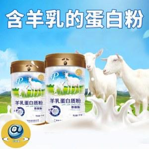 添享 羊乳蛋白质粉 氨基酸