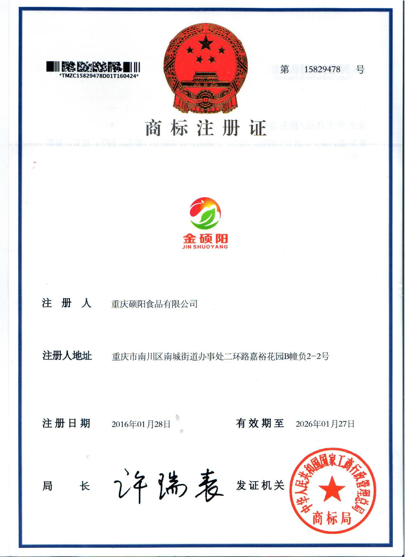 重庆硕阳食品有限公司