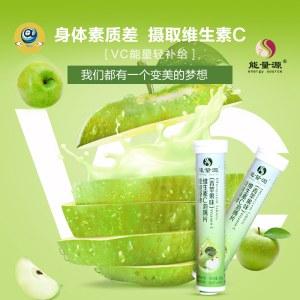 能量源青苹果维生素C泡腾片
