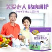 惠民中老年多维益生菌羊奶粉