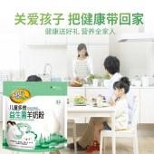 惠民儿童多维益生菌羊奶粉