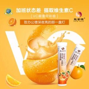 能量源甜橙维生素C泡腾片