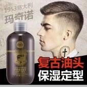 玛奇诺芦荟柔顺复古油头造型发蜡