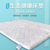 富亿达生态健康床垫-舒适型