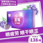 【长白源】蓝莓压片糖果