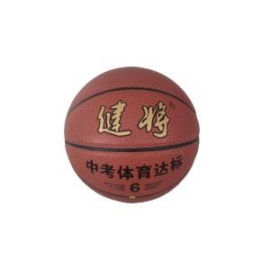 健将篮球—6号规格