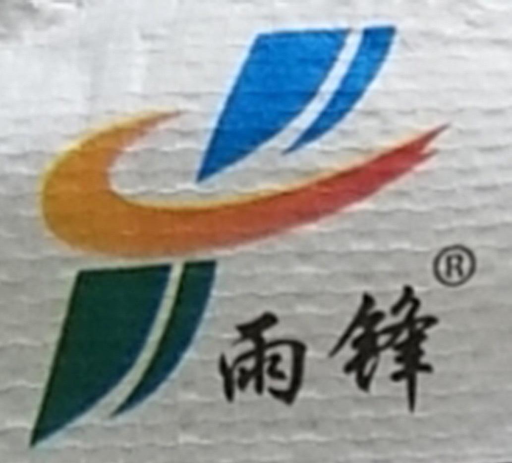 营口雨锋米业有限公司