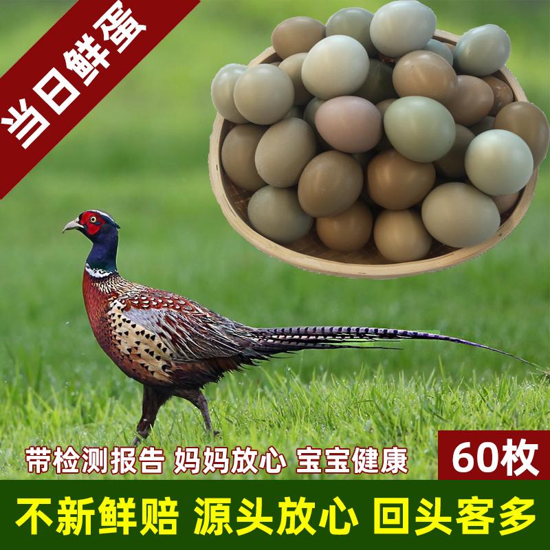 正宗放养土鸡蛋农家散养新鲜草鸡蛋