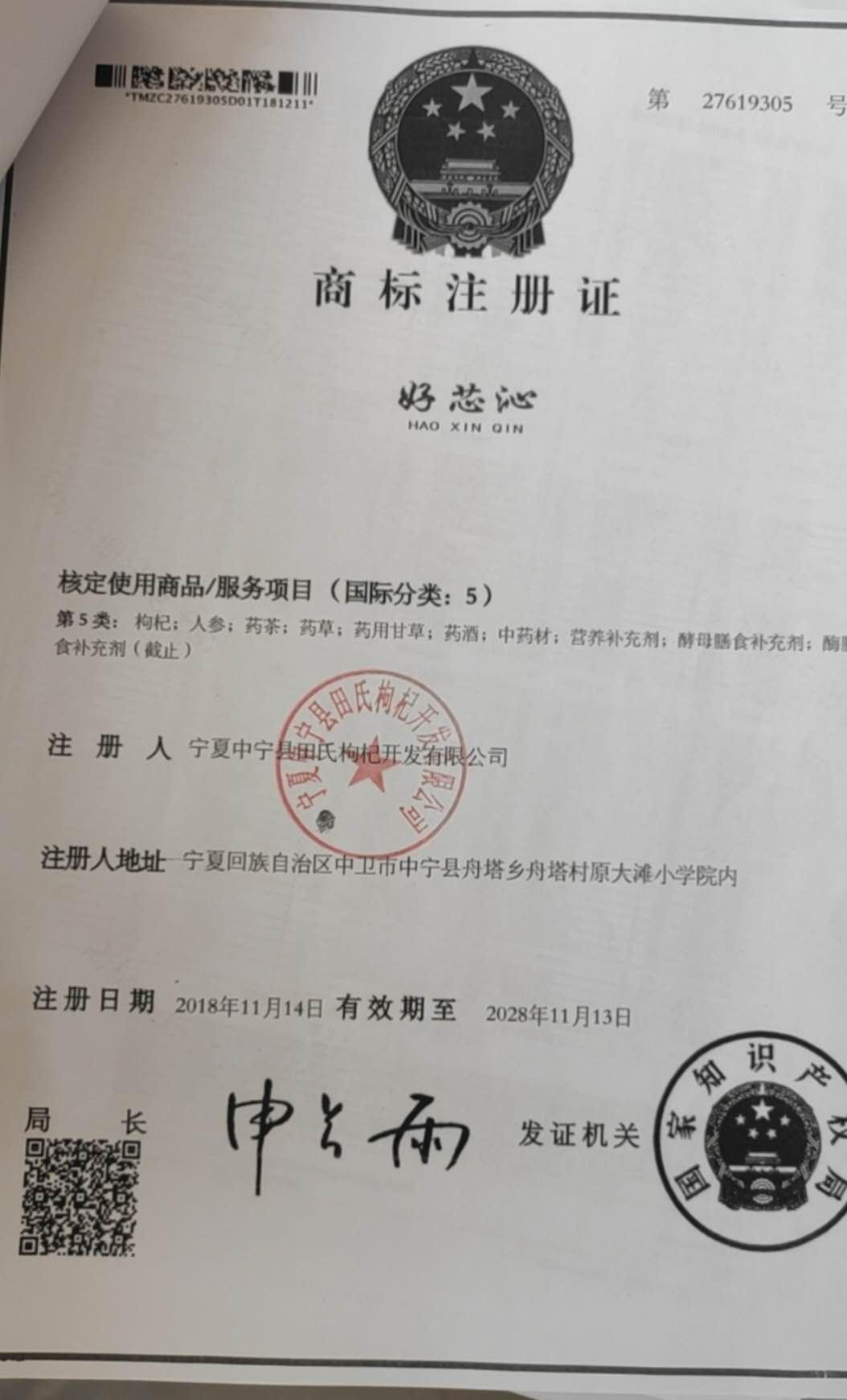 宁夏中宁县田氏枸杞开发有限公司