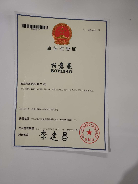 温州市瓯海万事发鞋业有限公司