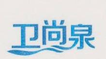 深圳市卫尚泉卫浴电器有限公司