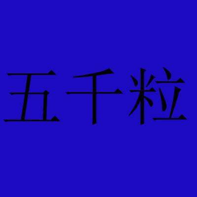黑龙江五千粒米业有限公司