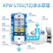 康佳KONKA龙头净水器KPW-LT01(TZ)