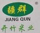 重庆市开州区开竹粮油种植股份合作社