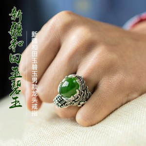 三泰珠宝 天然和田玉菠菜绿碧玉龙头活口戒指