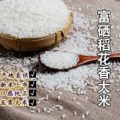 五常富硒稻花香大米