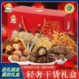 菌妙野生菌菇纯干货礼盒