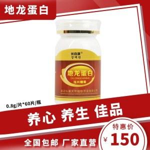 【长白源】地龙蛋白(压片糖果)